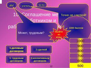 10. Соглашение между работником и работодателем называется друг учитель 50:50