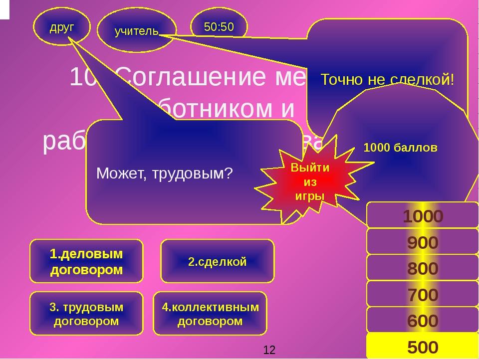 10. Соглашение между работником и работодателем называется друг учитель 50:50...