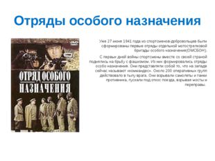 Отряды особого назначения Уже 27 июня 1941 года из спортсменов-добровольцев б
