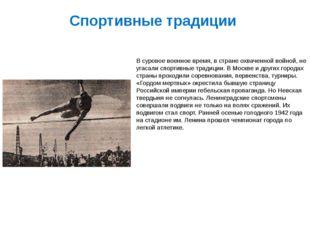 Спортивные традиции В суровое военное время, в стране охваченной войной, не у