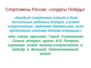 Спортсмены России –солдаты Победы! «Каждый спортсмен стоит в бою нескольких р