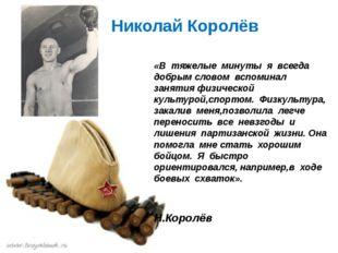 Николай Королёв «В тяжелые минуты я всегда добрымсловом вспоминал за