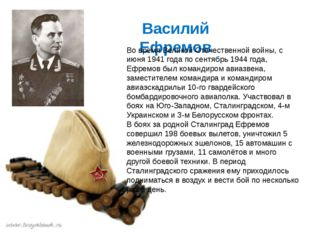 Василий Ефремов Во время Великой Отечественной войны, с июня 1941 года по се