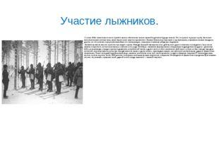 Участие лыжников. С осени 1941г. значительное место в работе заняло обеспечен
