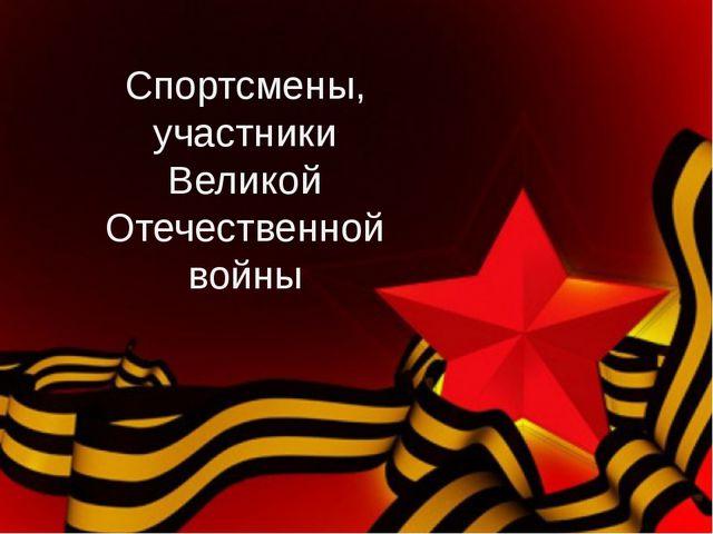 Спортсмены, участники Великой Отечественной войны