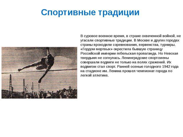 Спортивные традиции В суровое военное время, в стране охваченной войной, не у...