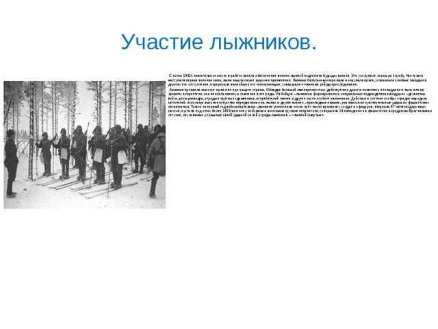 Участие лыжников. С осени 1941г. значительное место в работе заняло обеспечен...