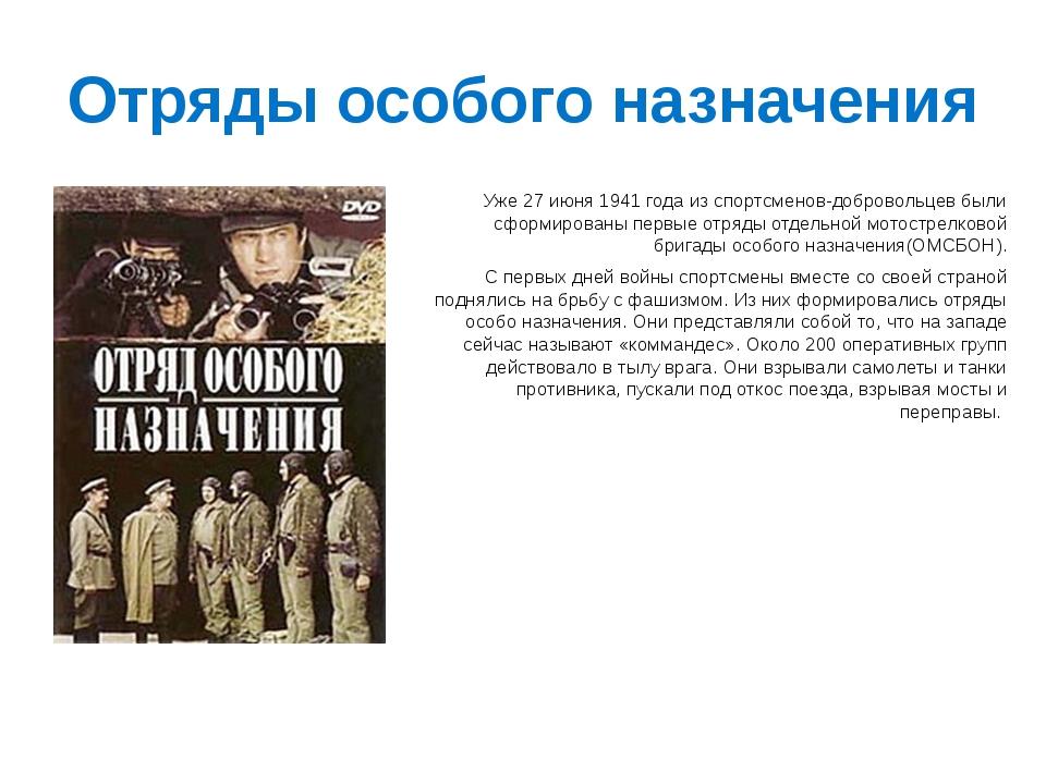 Отряды особого назначения Уже 27 июня 1941 года из спортсменов-добровольцев б...
