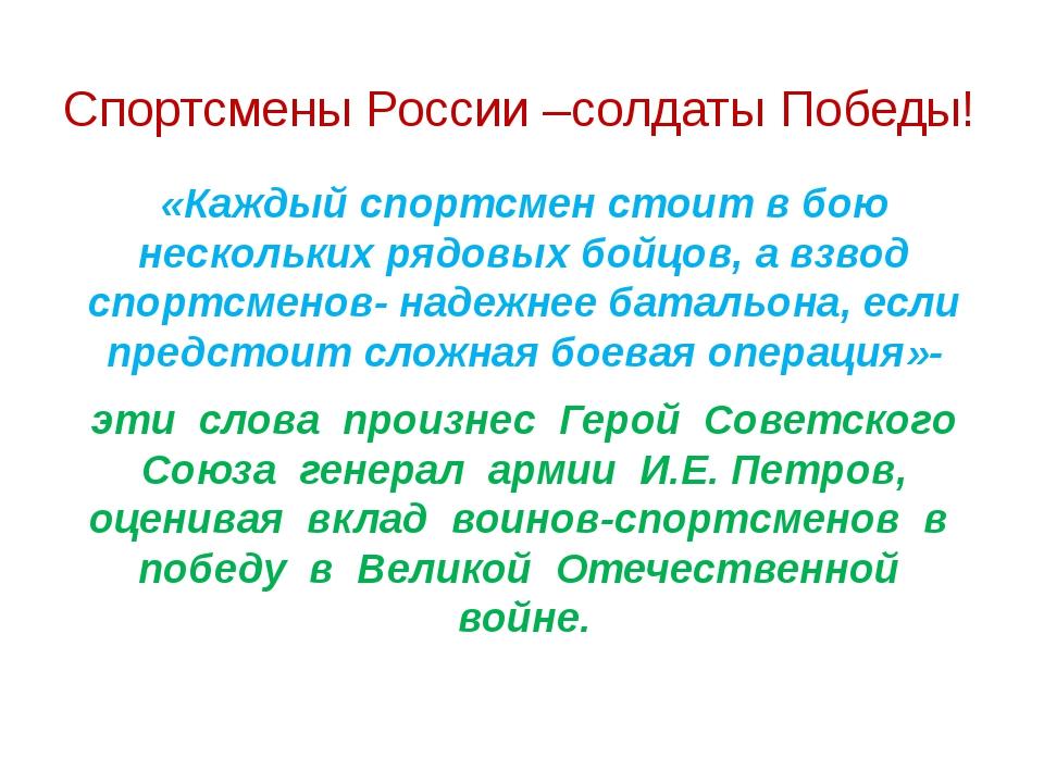 Спортсмены России –солдаты Победы! «Каждый спортсмен стоит в бою нескольких р...