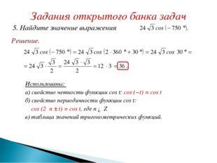 Задания открытого банка задач Решение. Использованы: а) свойство четности фун