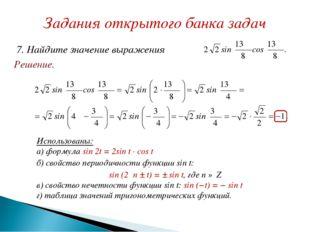 Задания открытого банка задач Решение. Использованы: а) формула sin 2t = 2sin