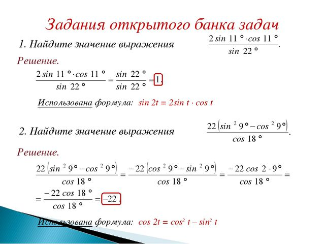 Задания открытого банка задач Решение. Решение. Использована формула: sin 2t...