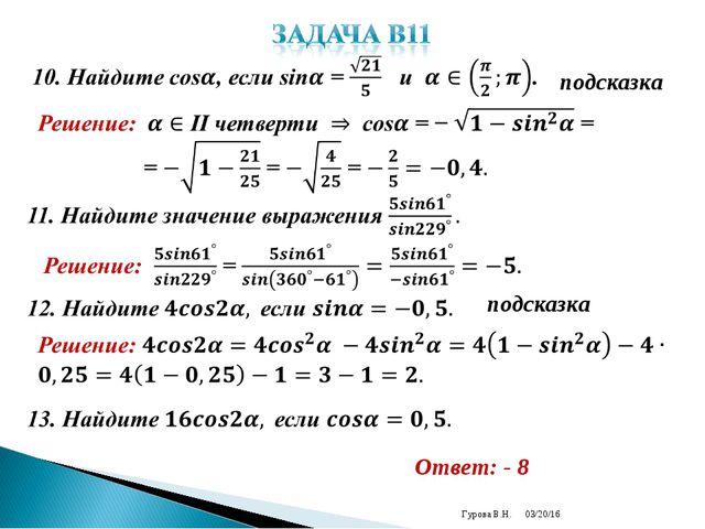 * Гурова В.Н. Ответ: - 8 подсказка подсказка Антонова Г.В.
