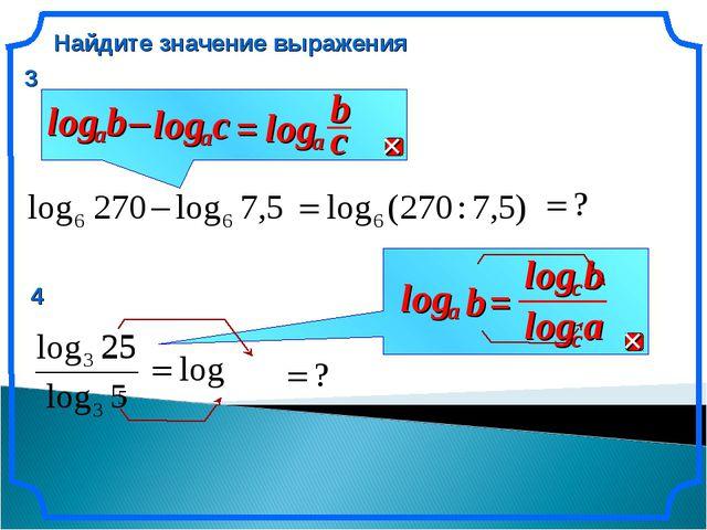 Найдите значение выражения 3 4 Антонова Г.В.