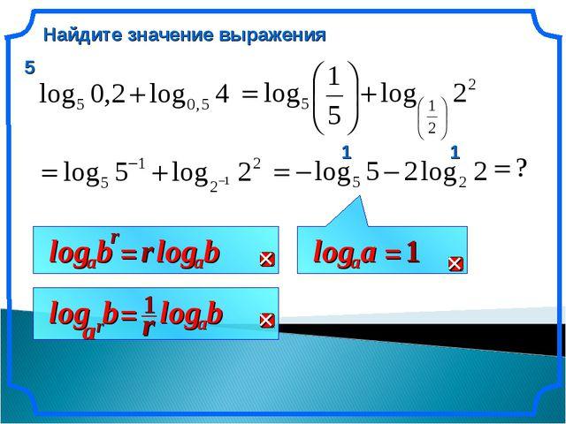 Найдите значение выражения 1 1 5 Антонова Г.В.