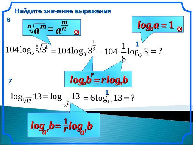 Найдите значение выражения 6 r 1 1 b r a log 1 7 Антонова Г.В.