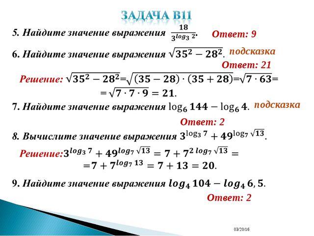 * Ответ: 9 Ответ: 21 подсказка подсказка Ответ: 2 Ответ: 2 Антонова Г.В.