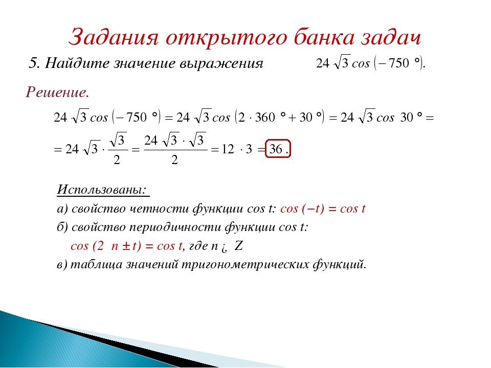 Задания открытого банка задач Решение. Использованы: а) свойство четности фун...