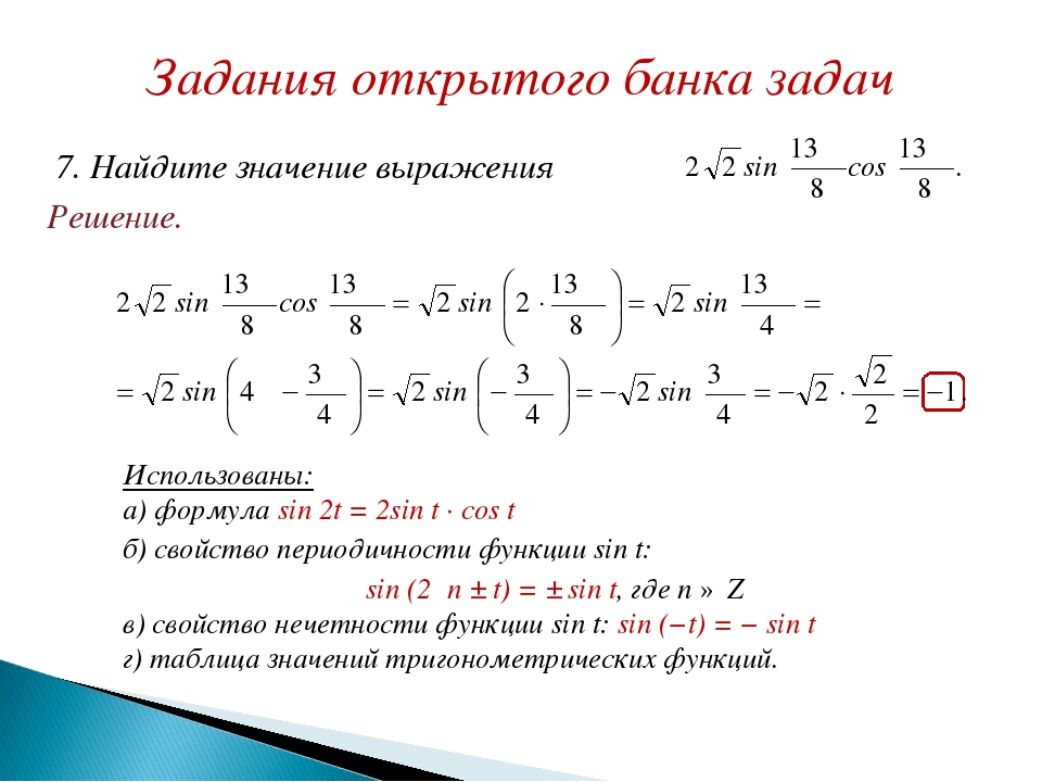 Задания открытого банка задач Решение. Использованы: а) формула sin 2t = 2sin...