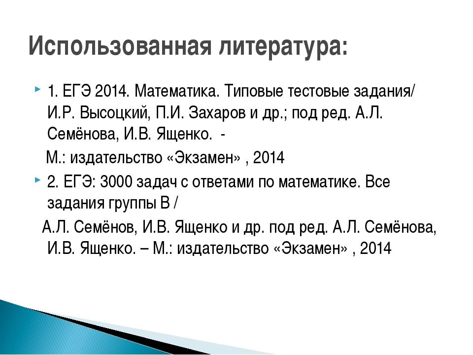 Использованная литература: 1. ЕГЭ 2014. Математика. Типовые тестовые задания/...