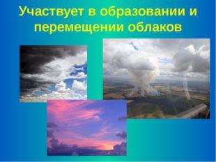 Участвует в образовании и перемещении облаков