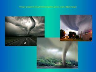 Обладает разрушительным действием (наводнения, ураганы ,смерчи,тайфуны,торна