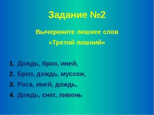 Задание №2 Вычеркните лишнее слов «Третий лишний» Дождь, бриз, иней, Бриз, до