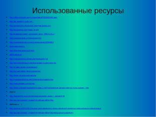 Использованные ресурсы http://office.microsoft.com/ru-ru/providers/PN03000248