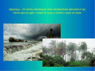 Муссоны – это ветры меняющие свое направление два раза в год, летом муссон ду
