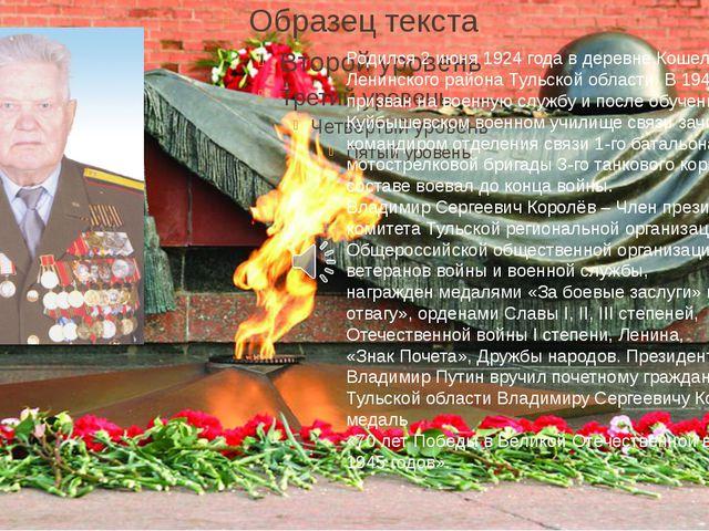 Родился 2 июня 1924 года в деревне Кошелевка Ленинского района Тульской облас...