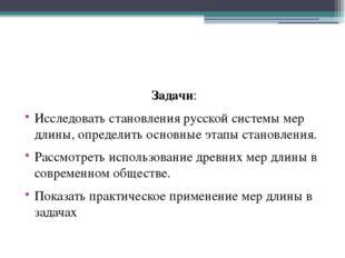 Задачи: Исследовать становления русской системы мер длины, определить основн