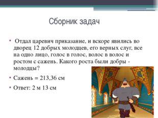 Сборник задач Отдал царевич приказание, и вскоре явились во дворец 12 добрых