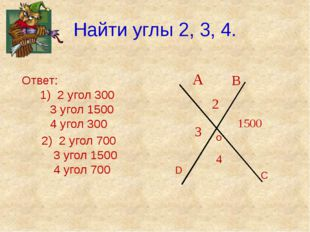 Найти углы 2, 3, 4. Ответ: 1) 2 угол 300 3 угол 1500 4 угол 300 2) 2 угол 700