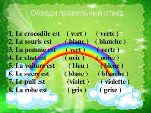 Обведи правильный ответ. 1. Le crocodile est ( vert )  ( verte ) 2. La