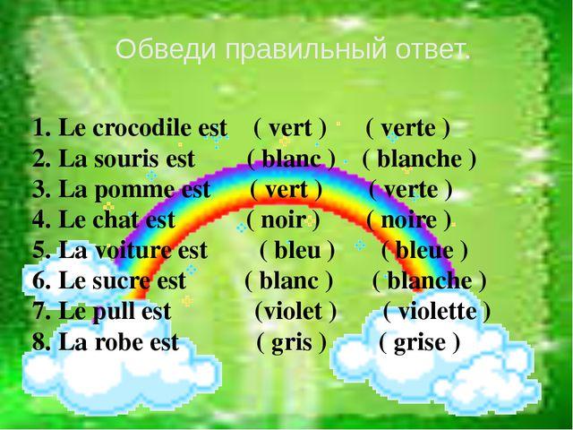 Обведи правильный ответ. 1. Le crocodile est ( vert )  ( verte ) 2. La...