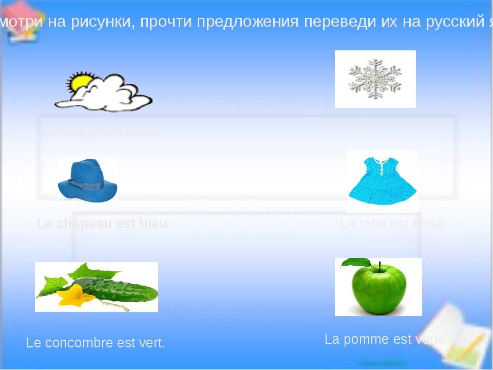 Посмотри на рисунки, прочти предложения переведи их на русский язык. Le nuag...