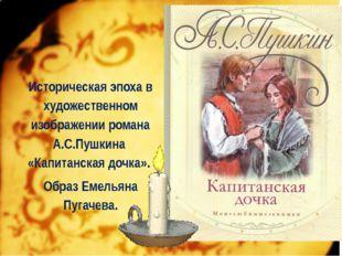 Историческая эпоха в художественном изображении романа А.С.Пушкина «Капитанс