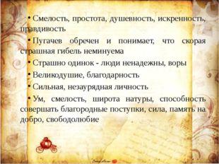 Смелость, простота, душевность, искренность, правдивость Пугачев обречен и по