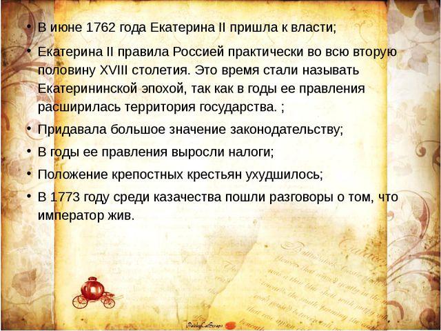 В июне 1762 года Екатерина II пришла к власти; Екатерина II правила Россией п...
