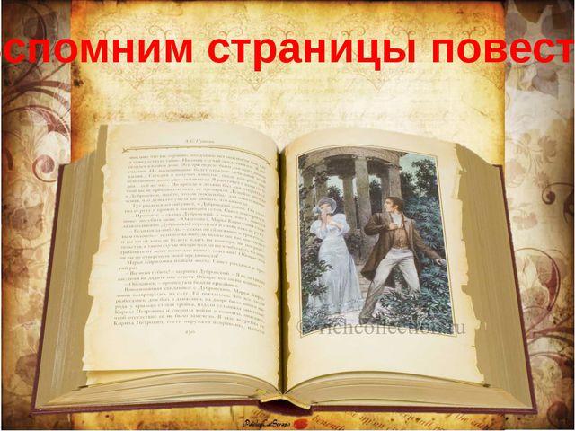 Вспомним страницы повести