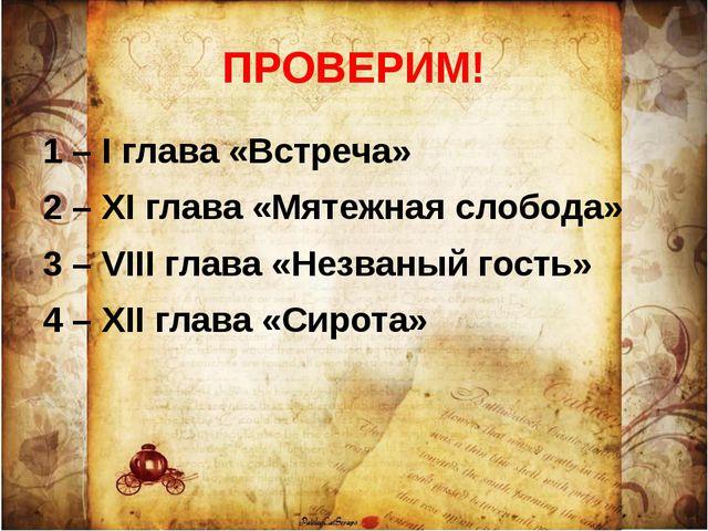 ПРОВЕРИМ! 1 – I глава «Встреча» 2 – XI глава «Мятежная слобода» 3 – VIII глав...