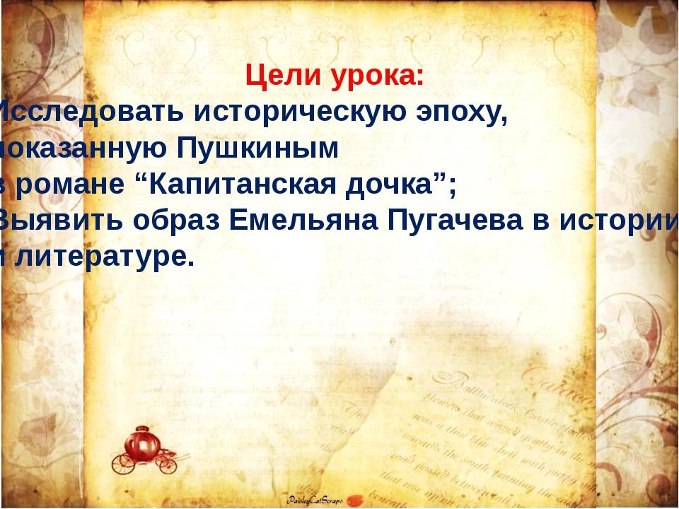 """Цели урока: Исследовать историческую эпоху, показанную Пушкиным в романе """"Кап..."""