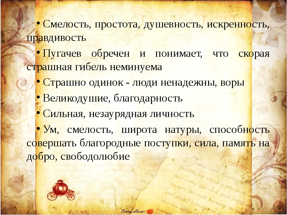 Смелость, простота, душевность, искренность, правдивость Пугачев обречен и по...