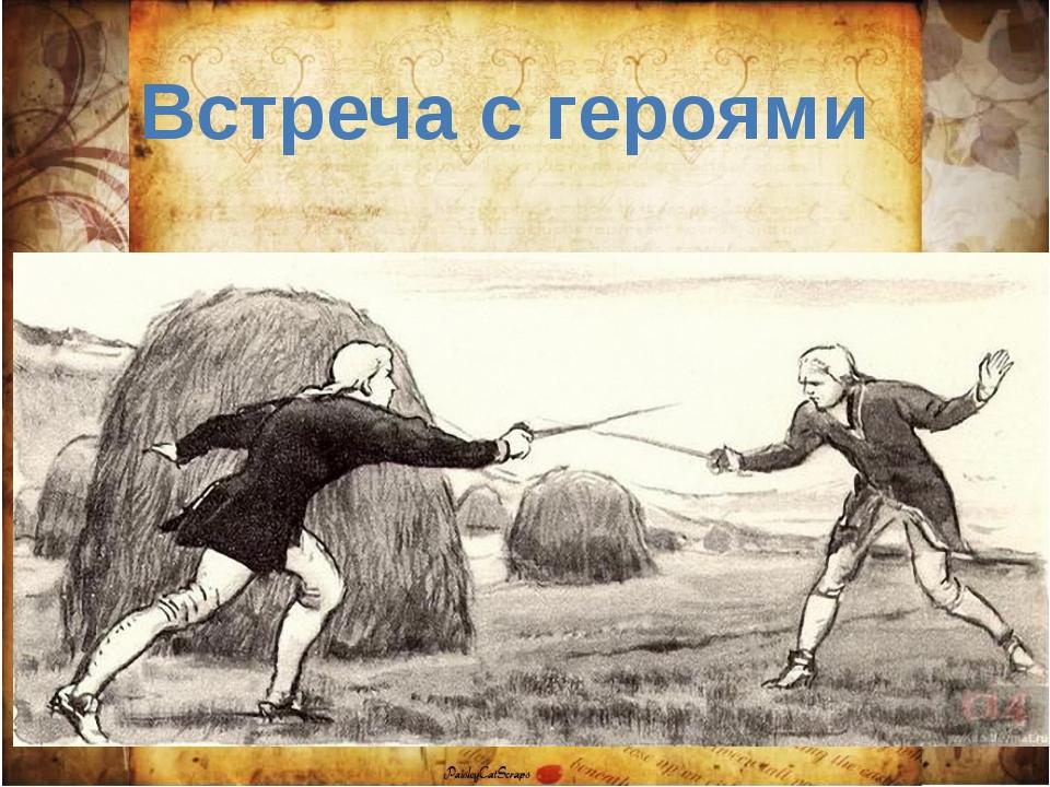 картинки из произведения капитанская дочка швабрин жанр