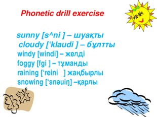 Phonetic drill exercise sunny [s^ni ] – шуақты cloudy ['klaudi ] – бұлтты wi