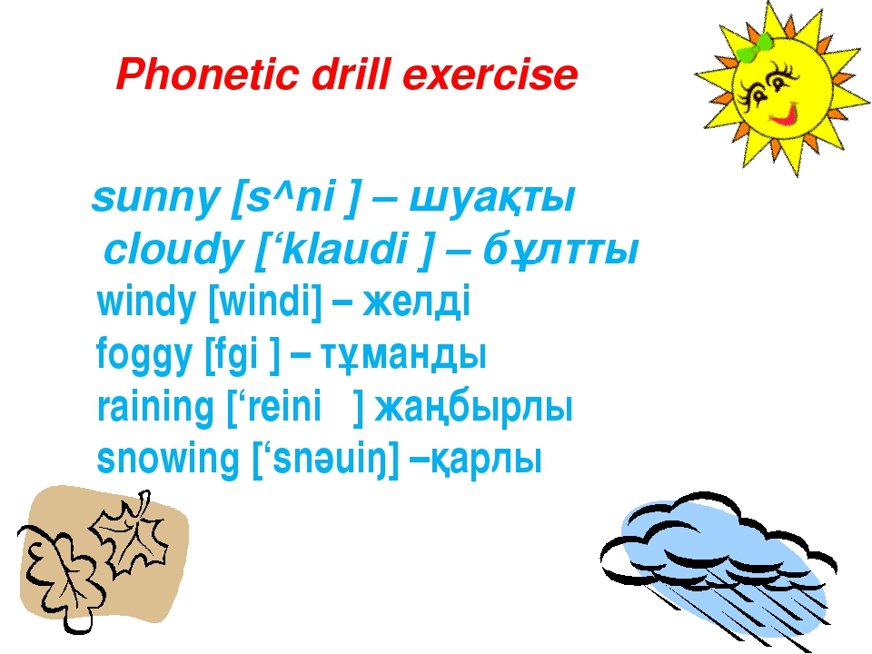 Phonetic drill exercise sunny [s^ni ] – шуақты cloudy ['klaudi ] – бұлтты wi...