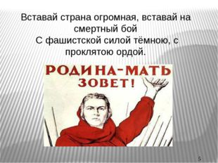 Вставай страна огромная, вставай на смертный бой С фашистской силой тёмною,