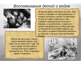 """Воспоминания детей о войне """"В начале войны мне было 12 лет. Моя семья из Мос"""
