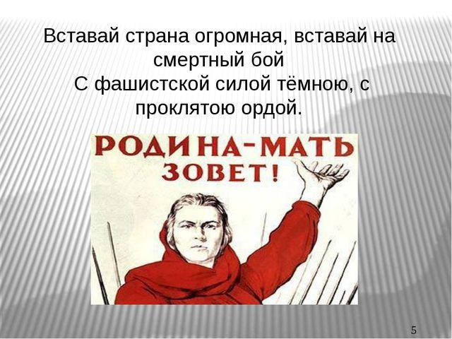 Вставай страна огромная, вставай на смертный бой С фашистской силой тёмною,...