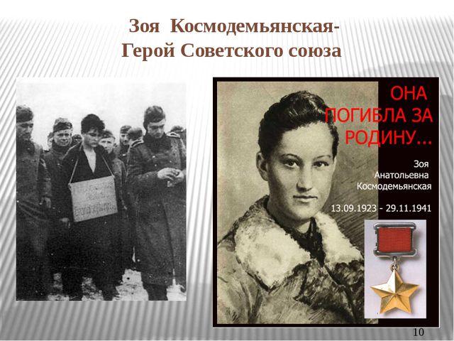 Зоя Космодемьянская- Герой Советского союза